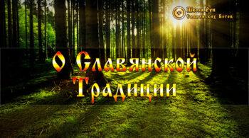 О Славянской Традиции