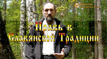 Правь в Славянской Традиции