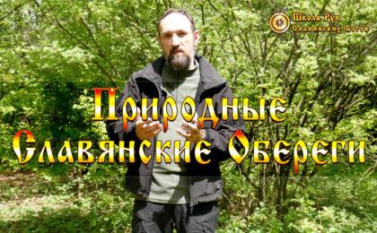 Природные Славянские Обереги