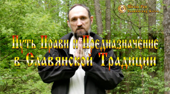 Путь Прави и Предназначение в Славянской Традиции