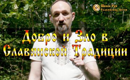 Добро и Зло в Славянской Традиции