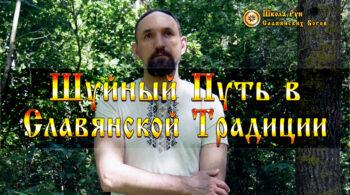 Шуйный Путь в Славянской Традиции
