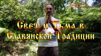 Свет и Тьма в Славянской Традиции
