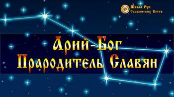 Арий Бог Прародитель Славян