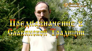 Предназначение в Славянской Традиции
