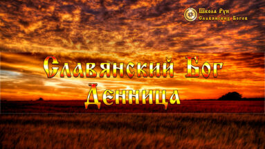 Славянский Бог Денница