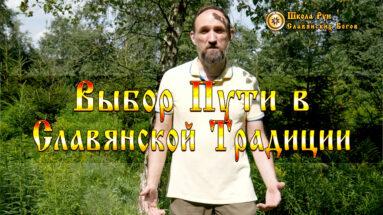 Выбор Пути в Славянской Традиции