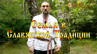Семья в Славянской Традиции