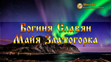 Богиня Славян Майя Златогорка